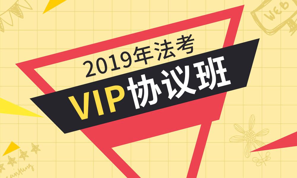 深圳文都2019法考VIP协议班