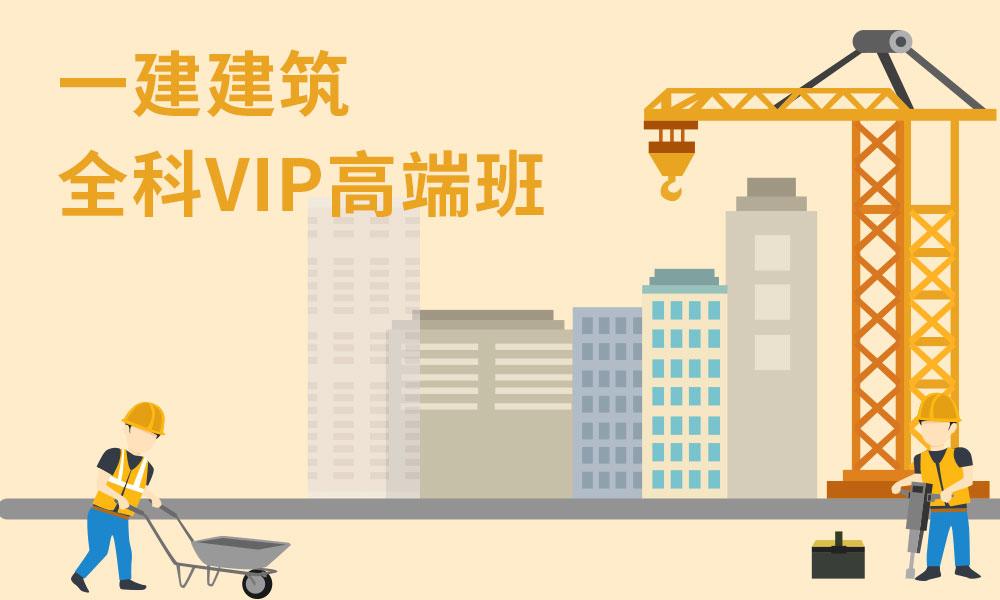 深圳文都2019一建建筑全科VIP高端班