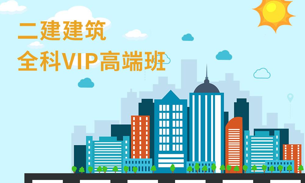 深圳文都2019二建建筑全科VIP高端班