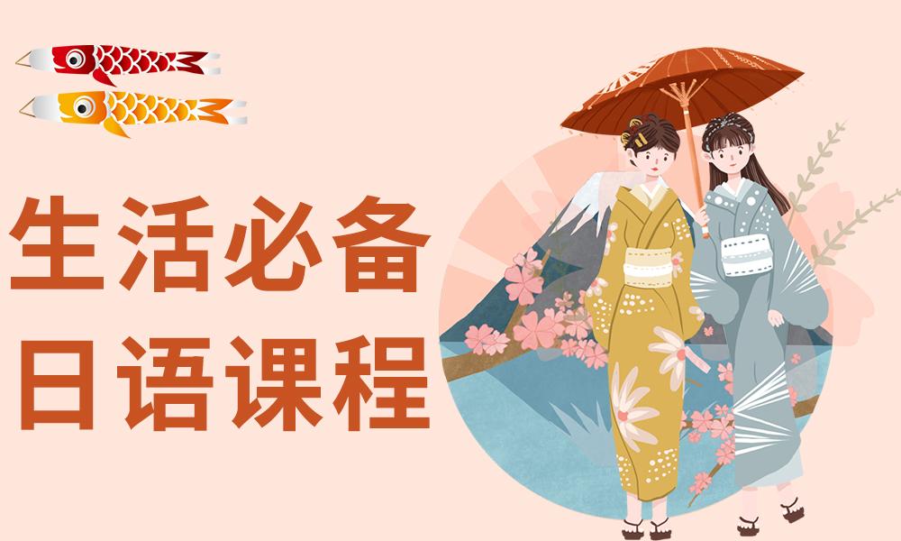 深圳优米生活必备日语课程
