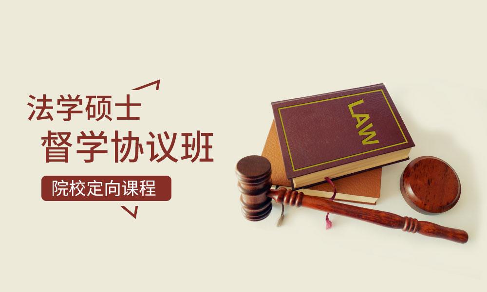 深圳文都法学硕士督学协议班