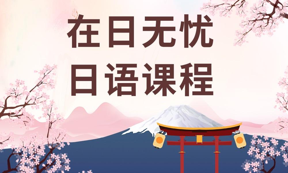 深圳优米在日无忧日语课程