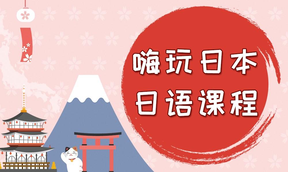 深圳优米嗨玩日本日语课程