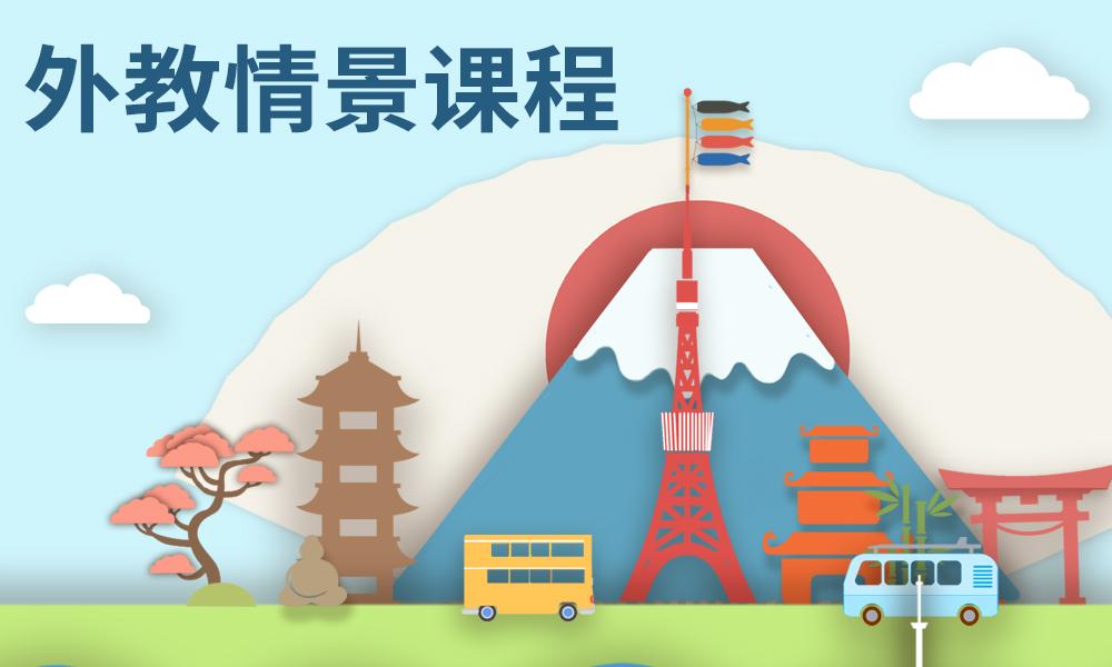 深圳优米外教情景课程