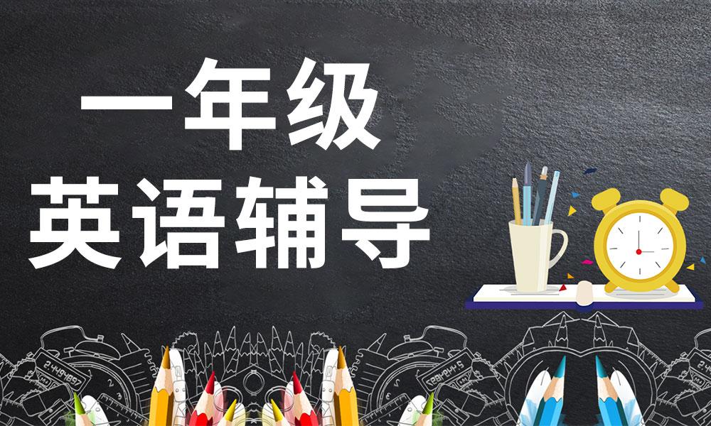 深圳优胜一年级英语辅导