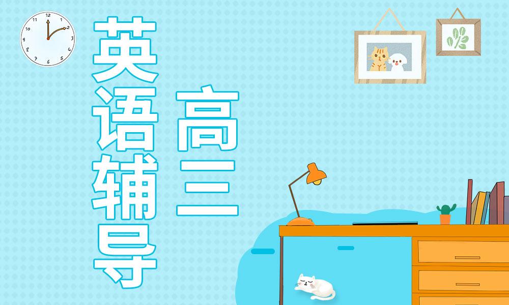 深圳优胜高三英语辅导