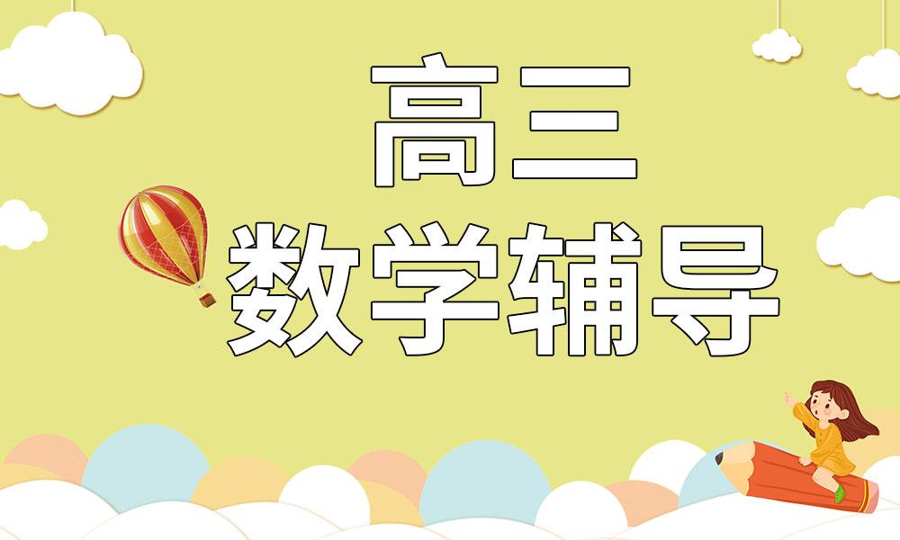 深圳优胜高三数学辅导