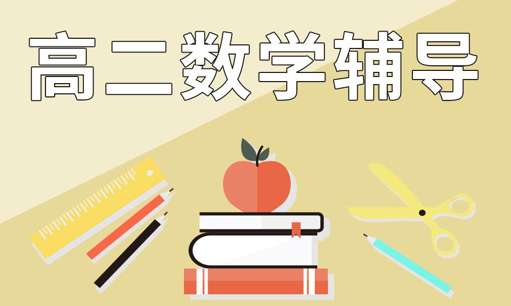 深圳优胜高二数学辅导