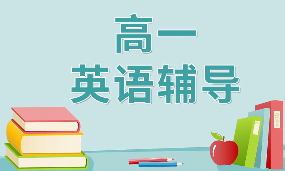 深圳优胜高一英语辅导