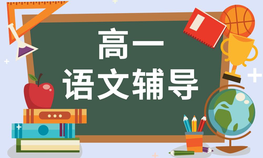 深圳优胜高一语文辅导