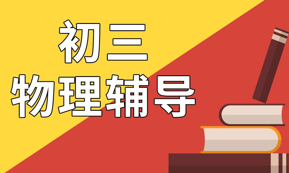 深圳优胜初三物理辅导