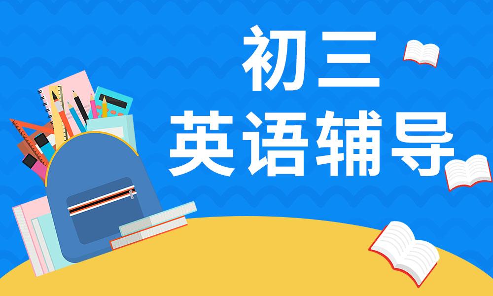 深圳优胜初三英语辅导