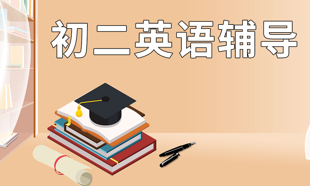 深圳优胜初二英语辅导