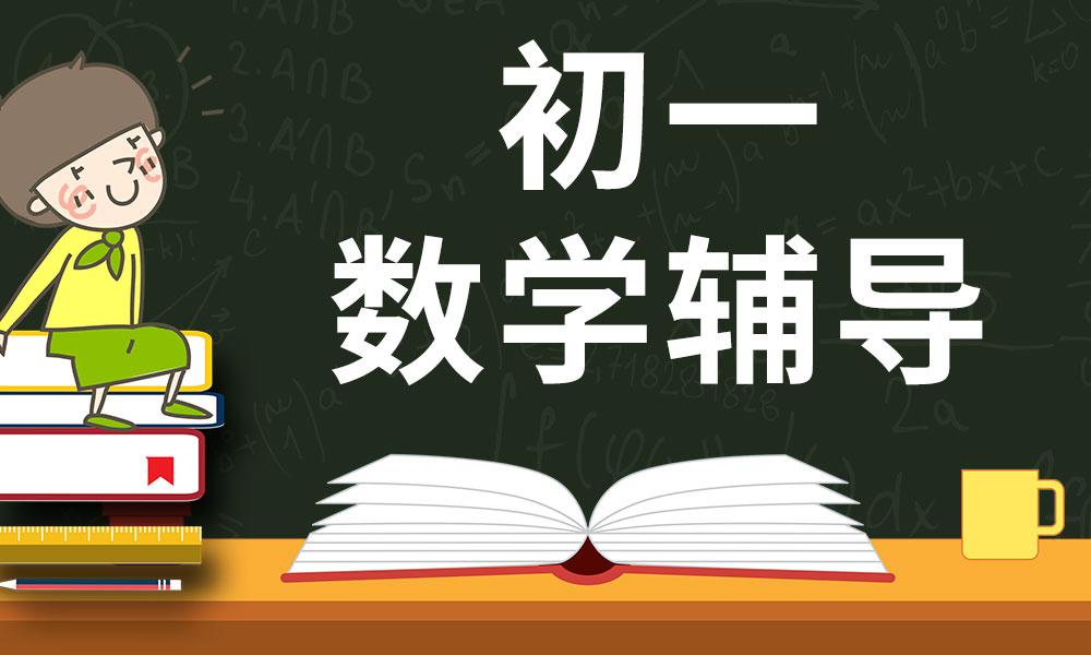 深圳优胜初一数学辅导