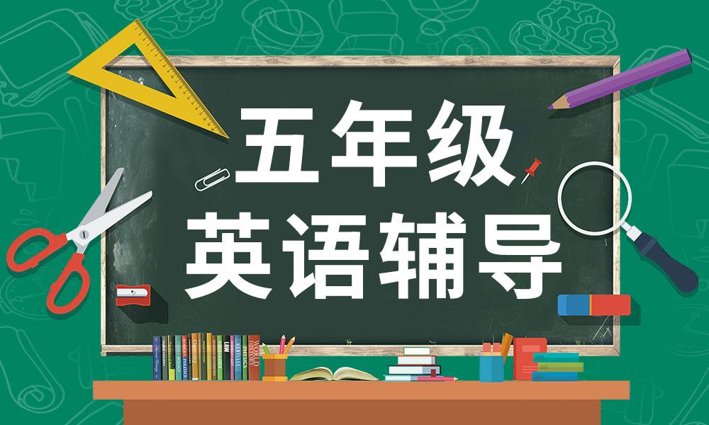 深圳优胜五年级英语辅导