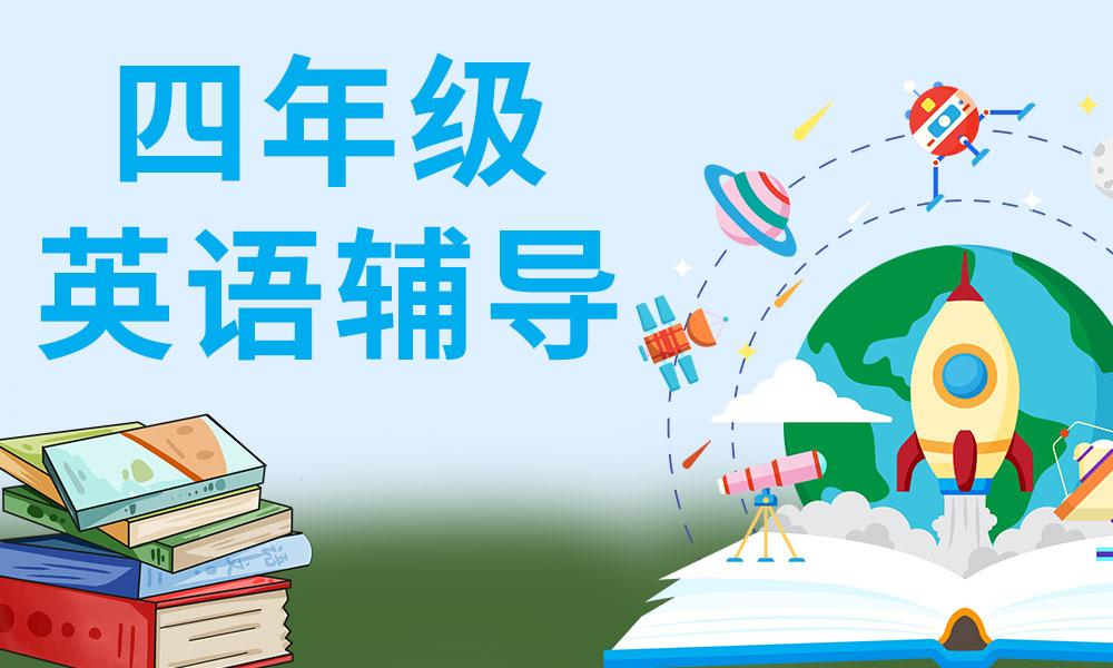 深圳优胜四年级英语辅导