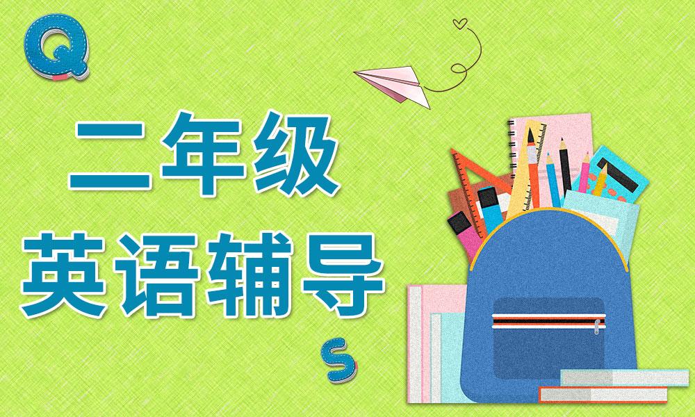 深圳优胜二年级英语辅导