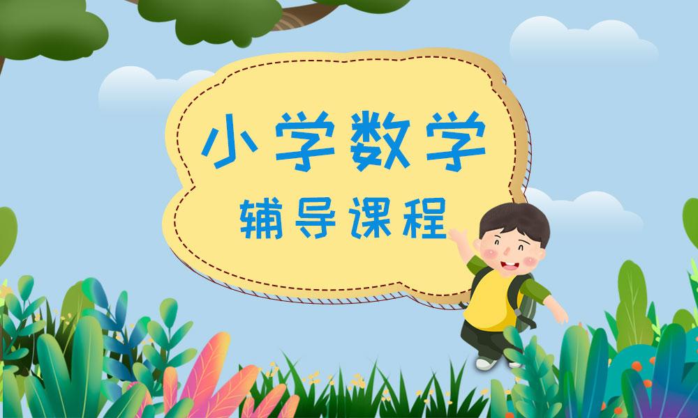 深圳龙文小学数学辅导课程