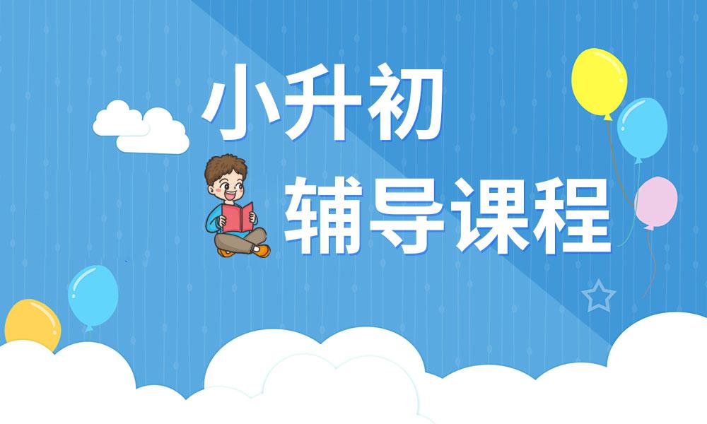 深圳龙文小升初辅导课程