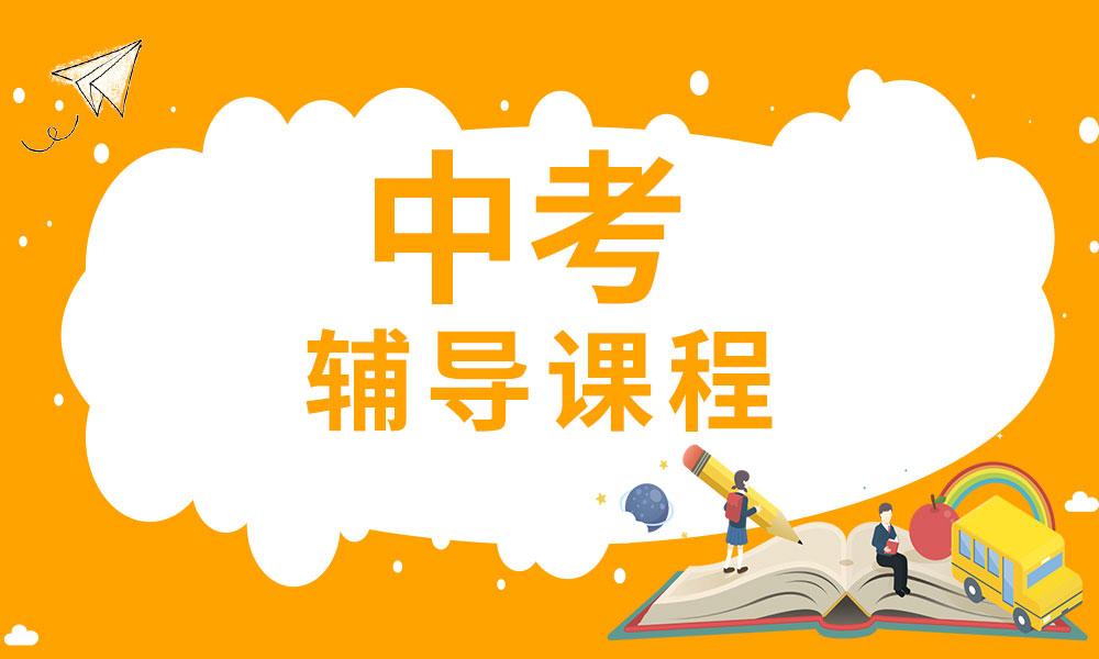 深圳龙文中考辅导课程
