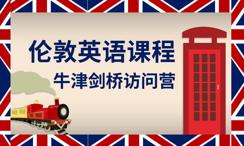 深圳龙文伦敦英语课堂剑桥牛津访问营