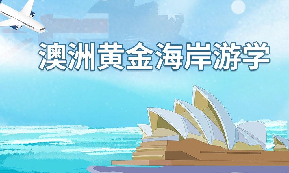 深圳龙文澳洲黄金海岸游学
