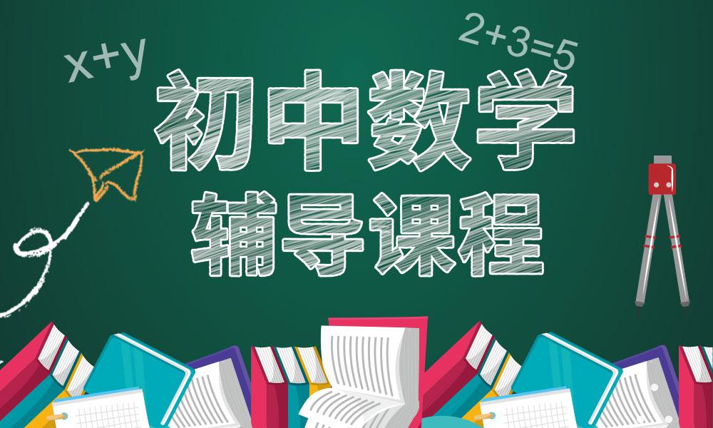 深圳龙文初中数学辅导课程