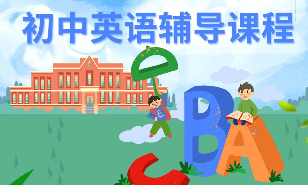 深圳龙文初中英语辅导课程