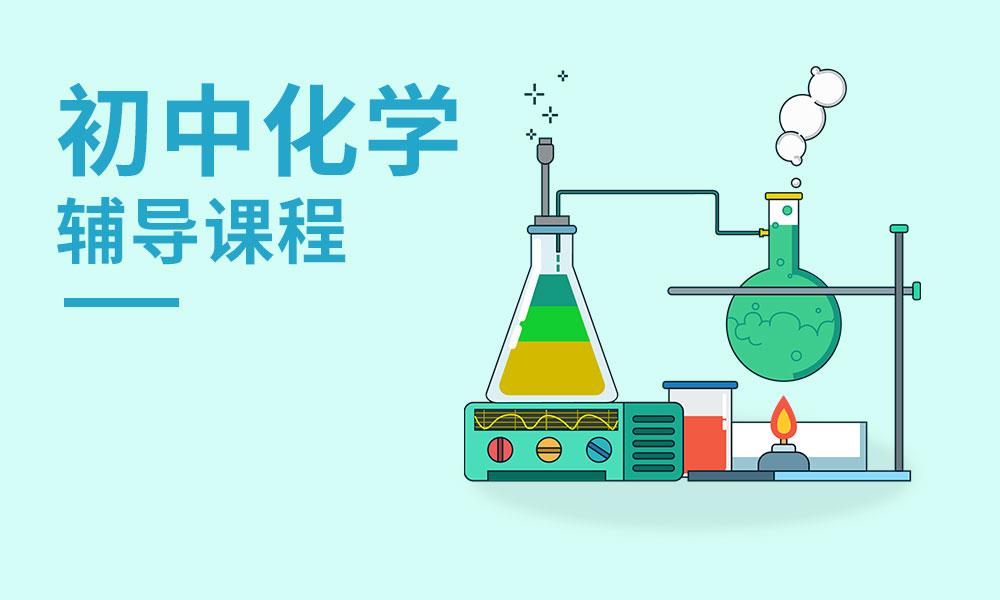 深圳龙文初中化学辅导课程