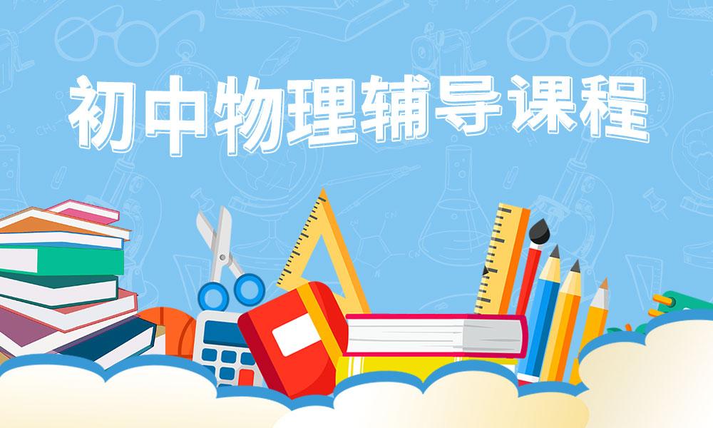 深圳龙文初中物理辅导课程