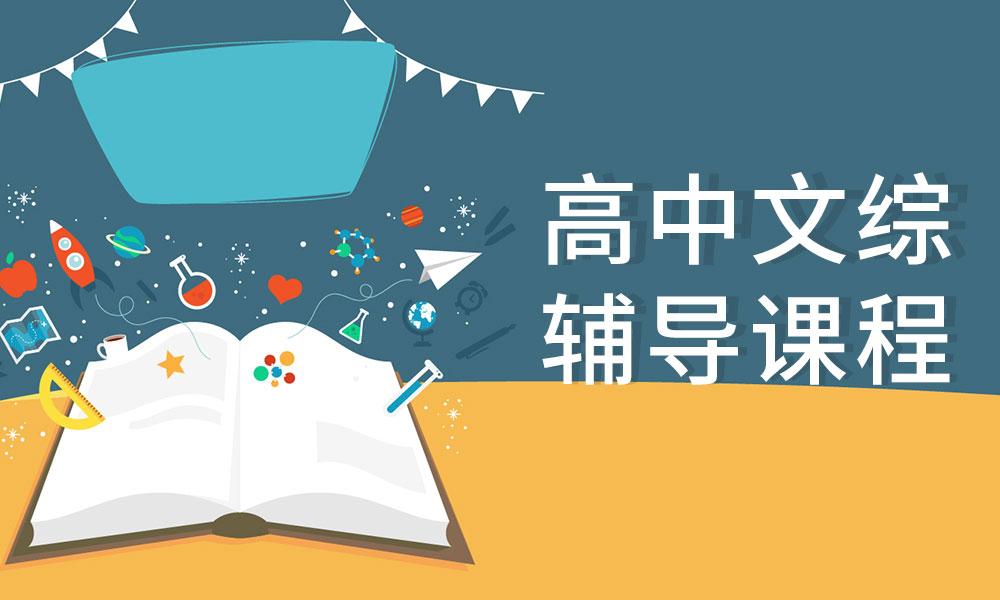 深圳龙文高中文综辅导课程
