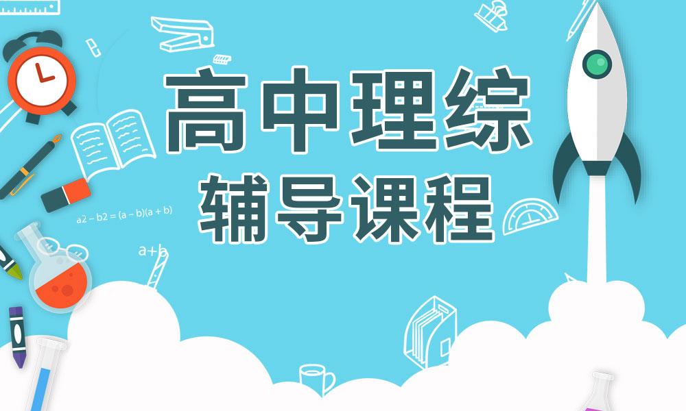 深圳龙文高中理综辅导课程