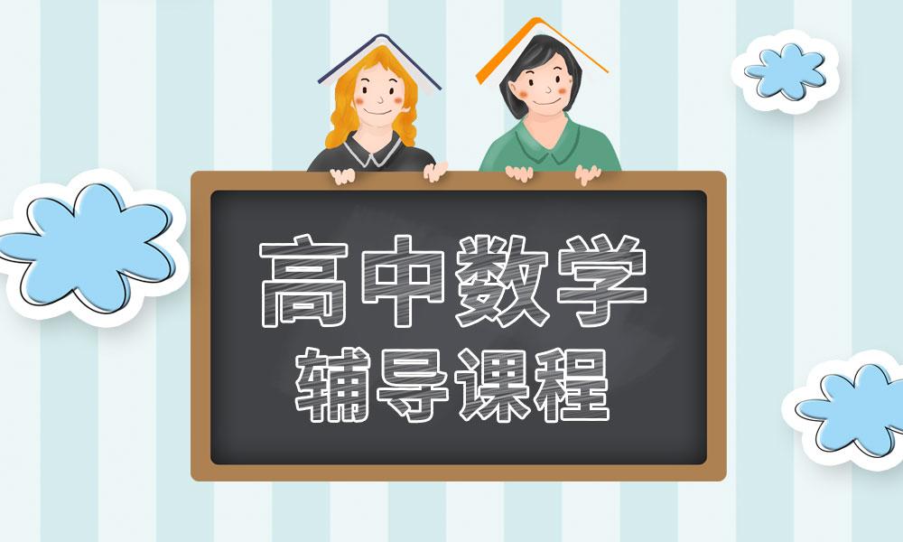 深圳龙文高中数学辅导课程