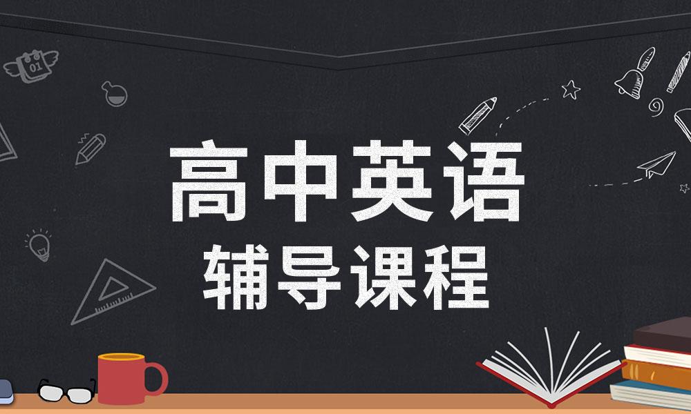 深圳龙文高中英语辅导课程