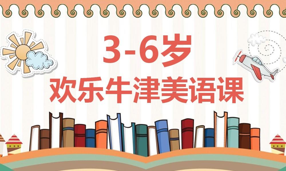 深圳韦博开心豆3-6岁欢乐牛津美语课