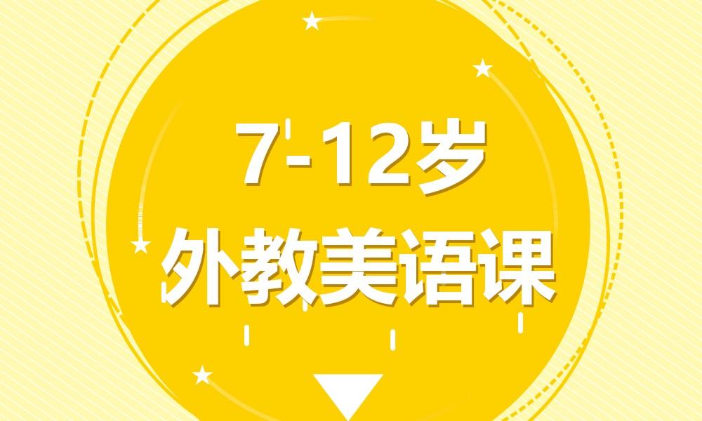 深圳韦博开心豆7-12岁外教美语课程