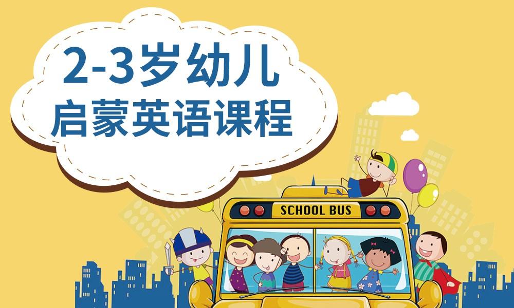 深圳韦博开心豆2-3岁幼儿启蒙英语课程