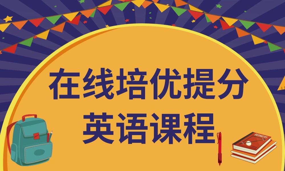 深圳韦博开心豆在线培优提分英语课程