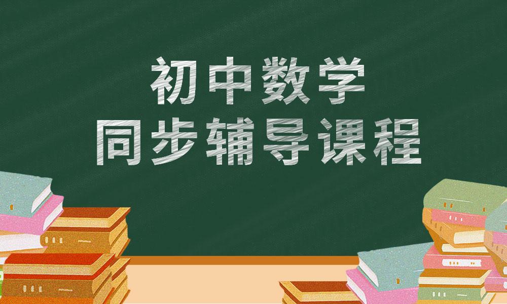 深圳优学初中数学辅导课程