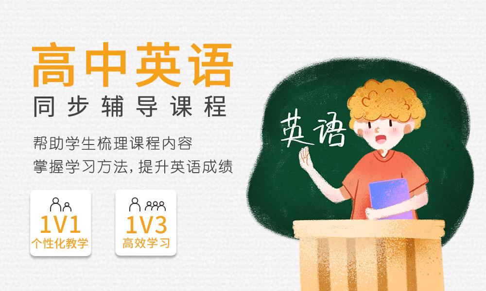 深圳优学高中英语辅导课程