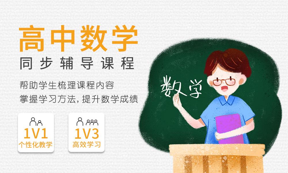 深圳优学高中数学辅导课程
