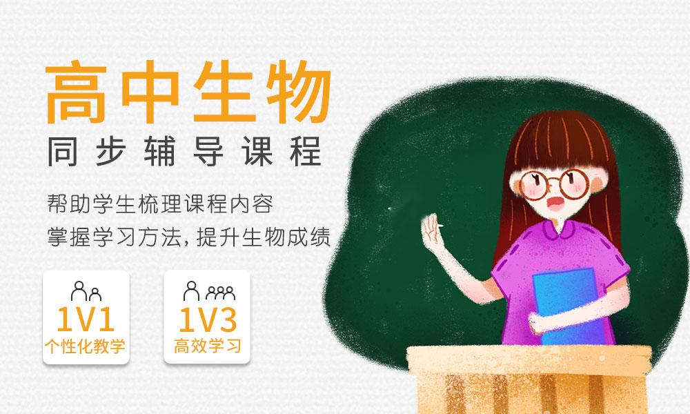 深圳优学高中生物辅导课程