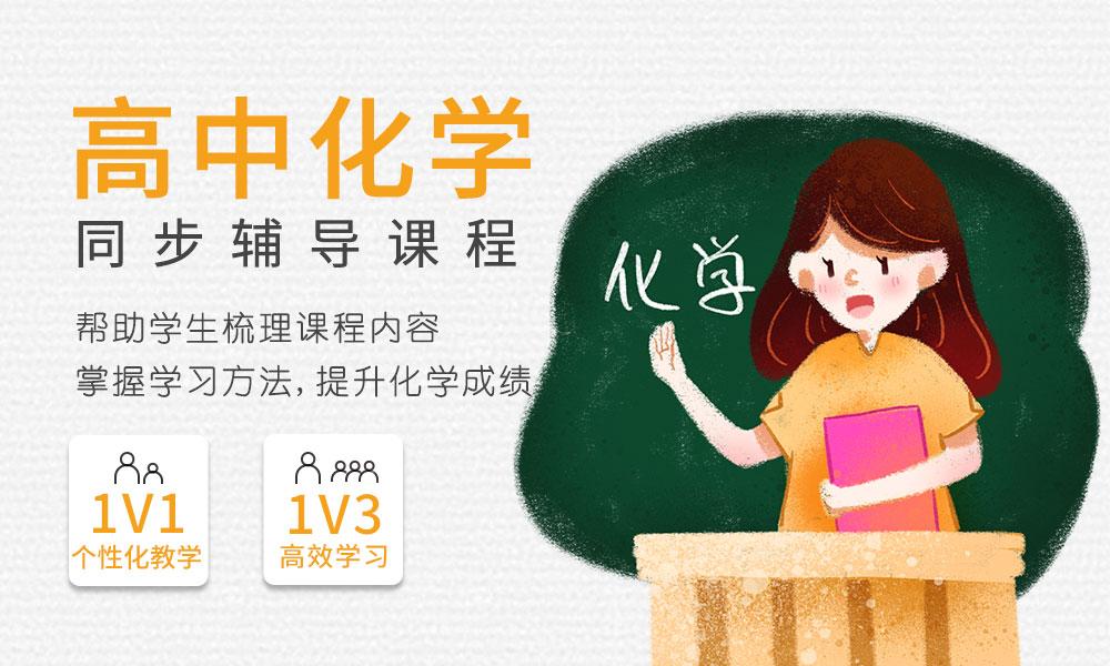 深圳优学高中化学辅导课程