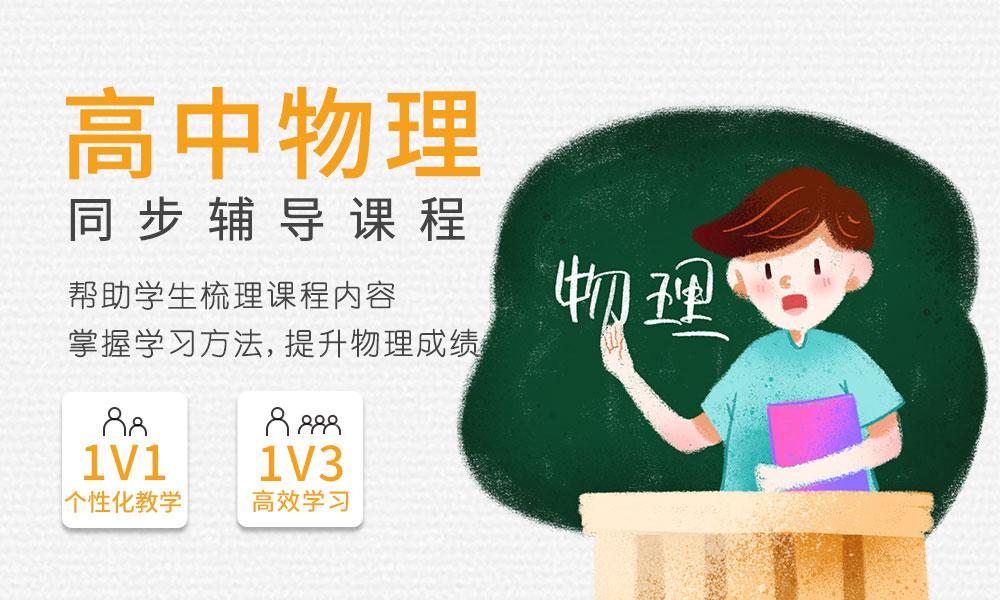 深圳优学高中物理辅导课程