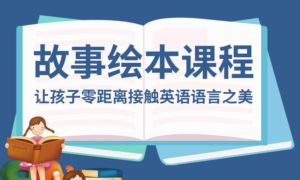 深圳韦博开心豆故事绘本课程