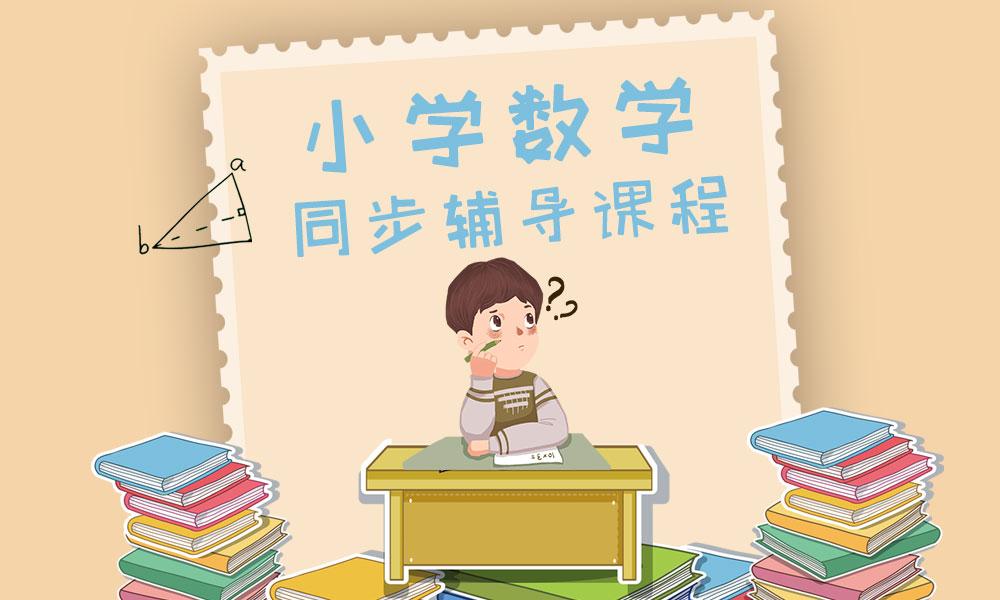 深圳优学小学数学辅导课程