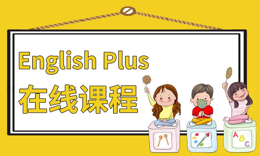 深圳韦博开心豆在线English Plus课程
