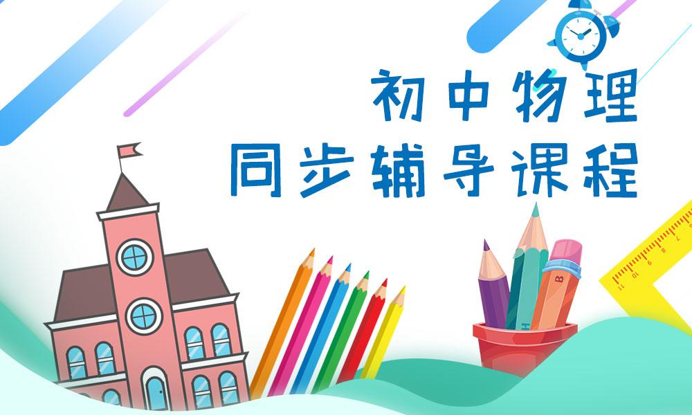 深圳优学初中物理辅导课程