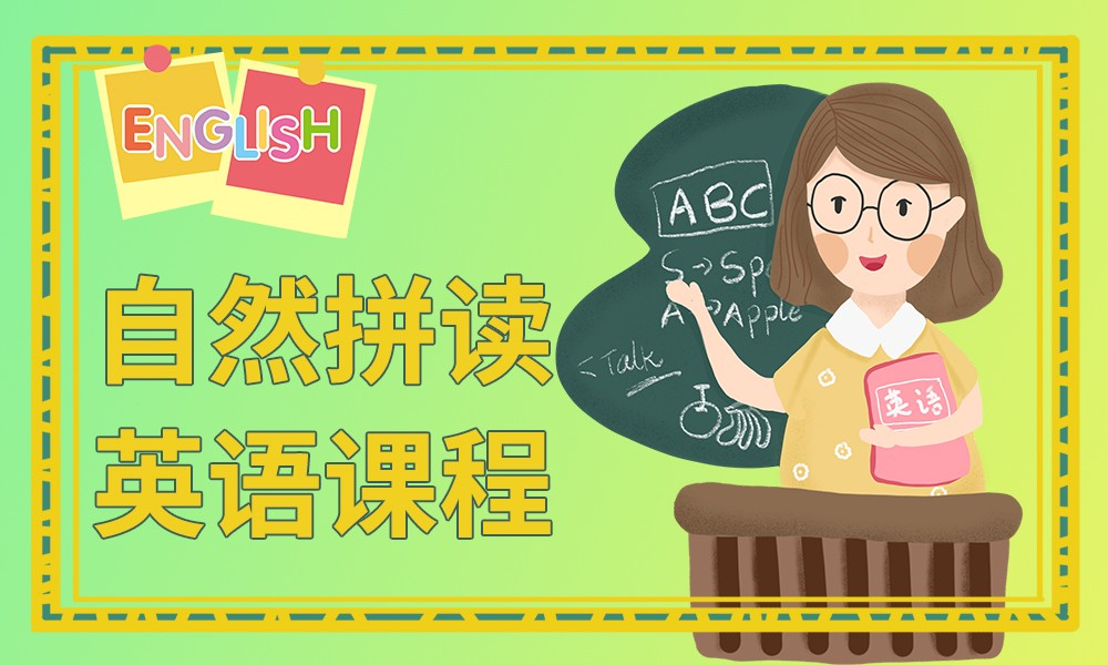 深圳韦博开心豆自然拼读英语课程