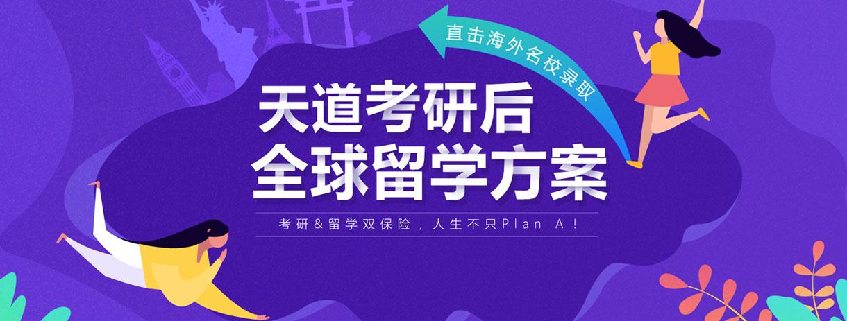深圳天道教育